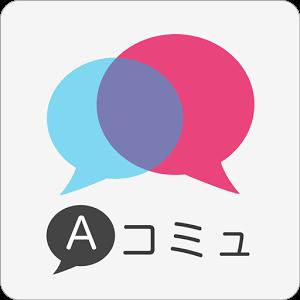 アプリでのコミュニティー相手を探すならココ『Aコミュ』!!のロゴ