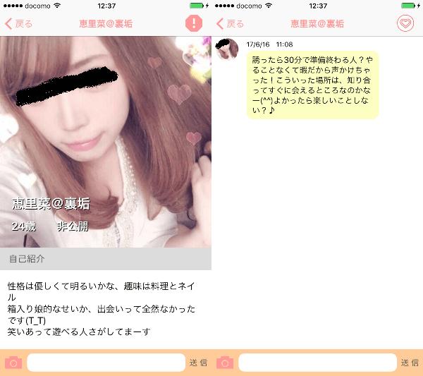 ○出会い系 - メッセフレンド探しならアプリdeデート!出会い系SNSアプリの定番の恵理菜@裏垢