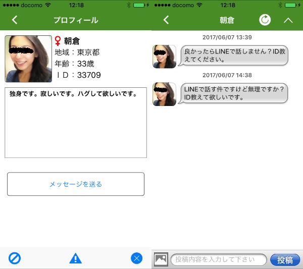 今すぐ出会えるアボカドトーク - 無料の出会いSNSアプリのサクラの朝倉