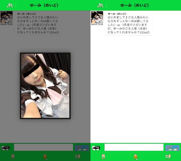 出会いチャットアプリ『ベアチャット』で婚活のサクラのゆーみ(めいど)