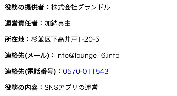 大人の出会いは【夜トモ専用】ドキドキチャット!の運営情報