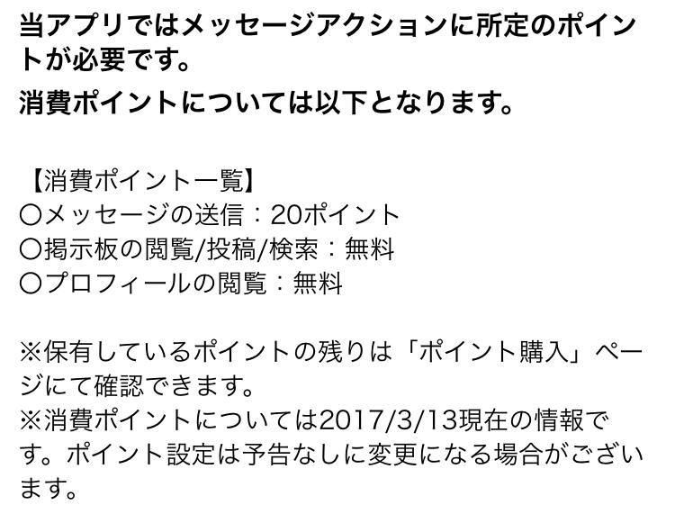 大人の出会いは【夜トモ専用】ドキドキチャット!の料金体系