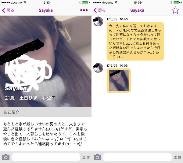 大人の出会いは【夜トモ専用】ドキドキチャット!のサクラのSayaka