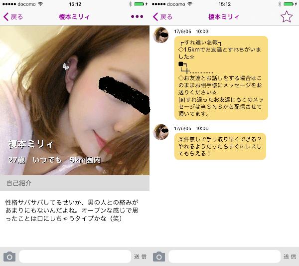 大人の出会いは【夜トモ専用】ドキドキチャット!のサクラの榎本ミリィ