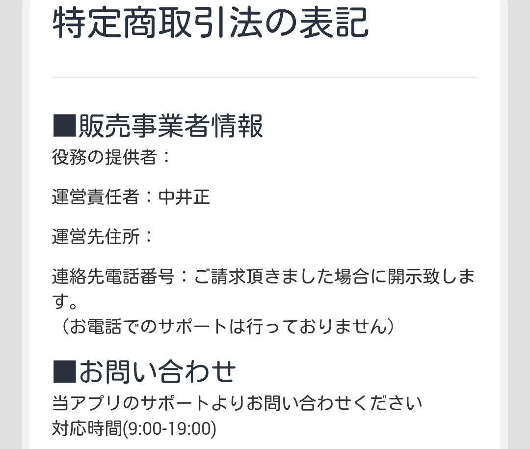 どっとコミュニティ-近所の出会い~恋活婚活の為の無料SNSの運営情報