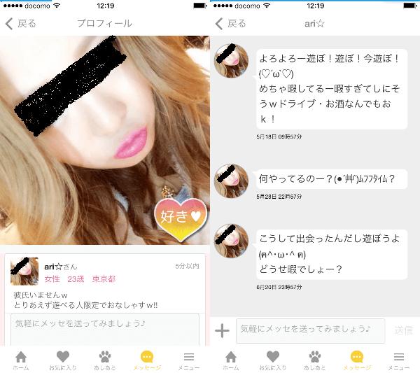 フィアンセ - 再婚希望バツイチ人妻の恋人探し出会いアプリのサクラのari☆