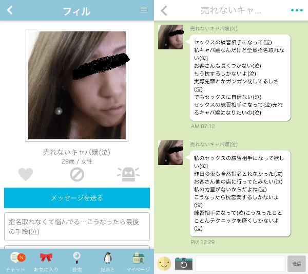 出会い系チャットアプリの恋活フィルのサクラのキャバ嬢(泣) width=