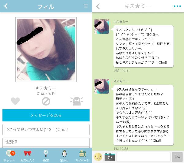 出会い系チャットアプリの恋活フィルのサクラのキス★ミー