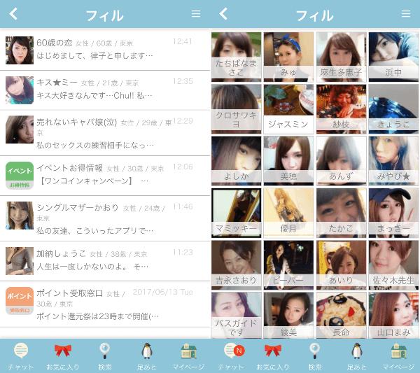 出会い系チャットアプリの恋活フィルのサクラ
