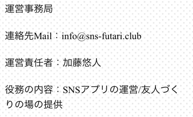 出会い恋活二人のSNSの運営情報