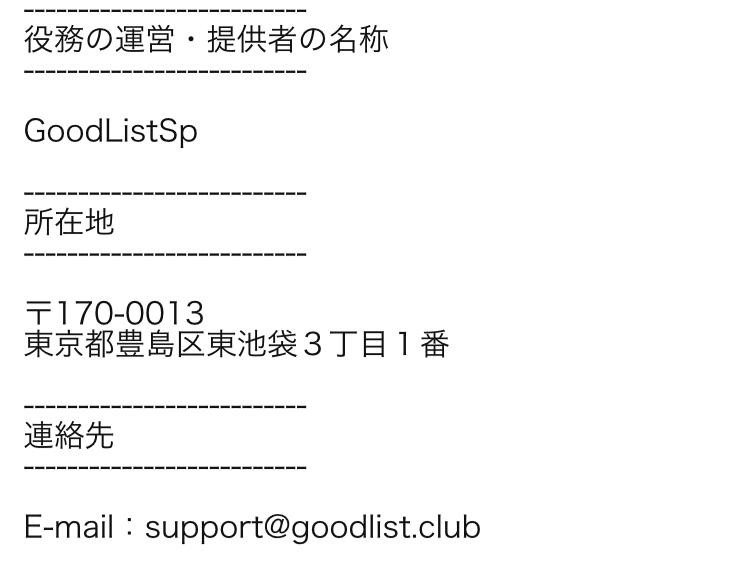 GoodList(グッドリスト)の運営情報