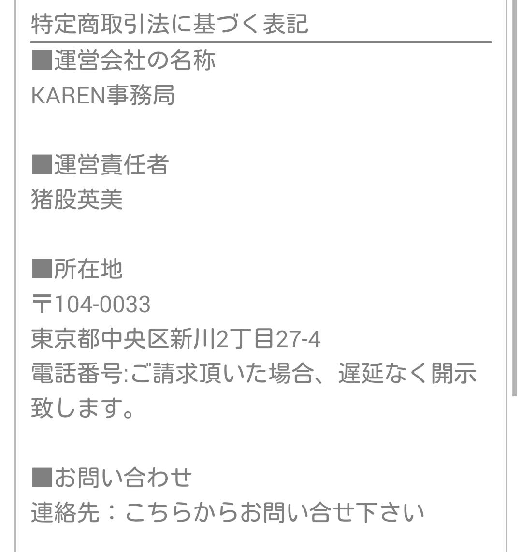 恋活チャットトーク出会系カレン 登録無料ご近所さん探しアプリの運営情報