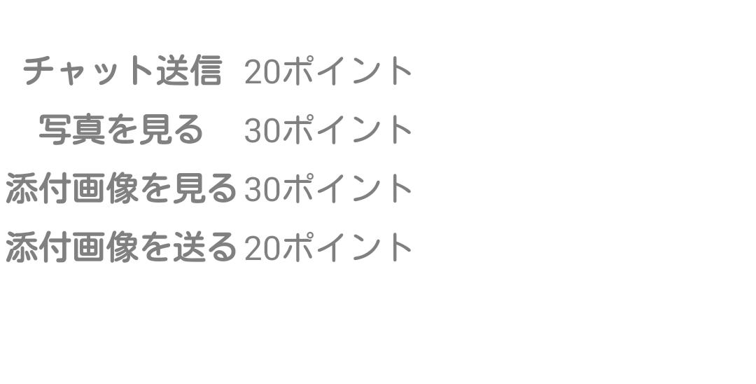 恋活チャットトーク出会系カレン 登録無料ご近所さん探しアプリの料金体系