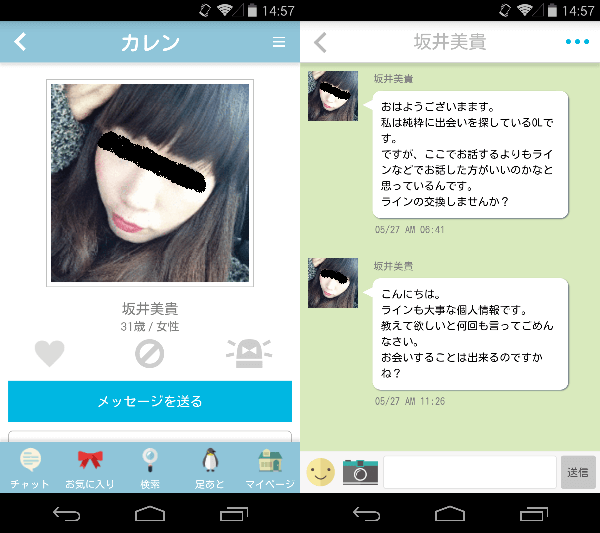 恋活チャットトーク出会系カレン 登録無料ご近所さん探しアプリのサクラの坂井美貴