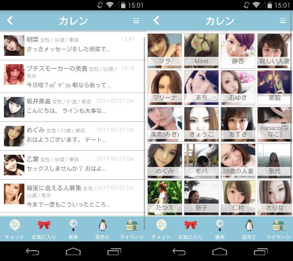 恋活チャットトーク出会系カレン 登録無料ご近所さん探しアプリのサクラ