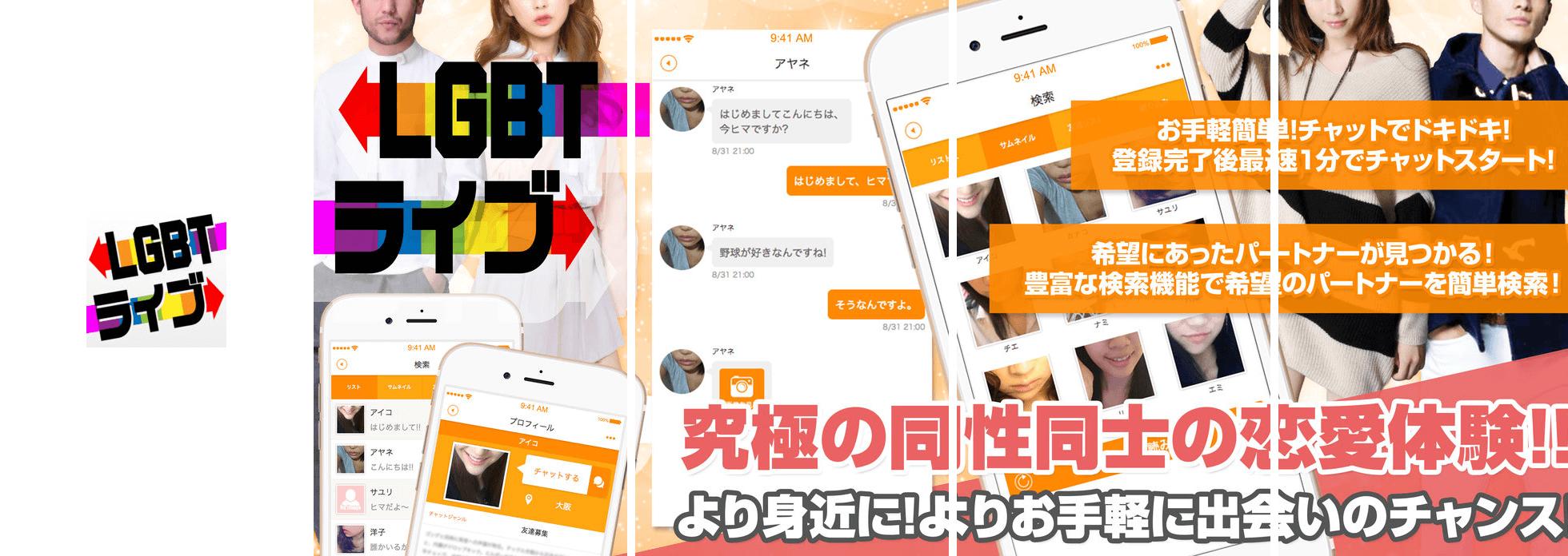 LGBTライブ ~ゲイ&ビアン&ニューハーフ専用SNS~