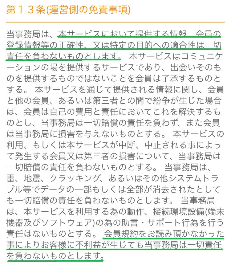 LGBTライブ ~ゲイ&ビアン&ニューハーフ専用SNS~の利用規約
