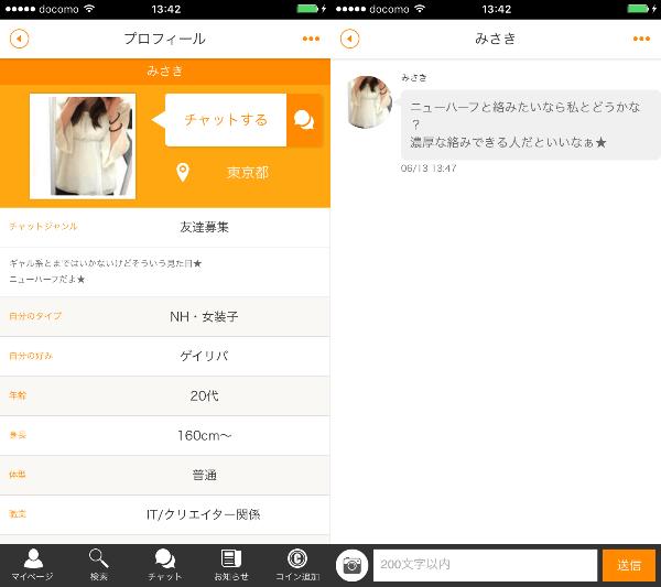 LGBTライブ ~ゲイ&ビアン&ニューハーフ専用SNS~のみさき