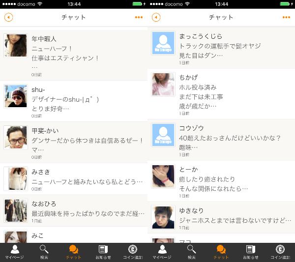 LGBTライブ ~ゲイ&ビアン&ニューハーフ専用SNS~のサクラ