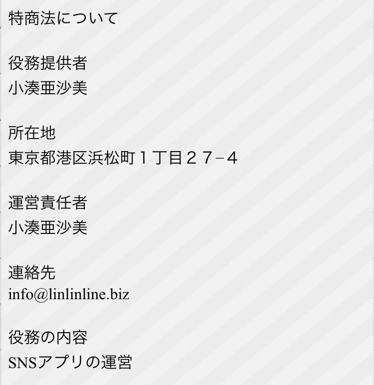 完全無料であい系アプリ『ラブトモフリー0円』永久無料ちゃっとの運営情報