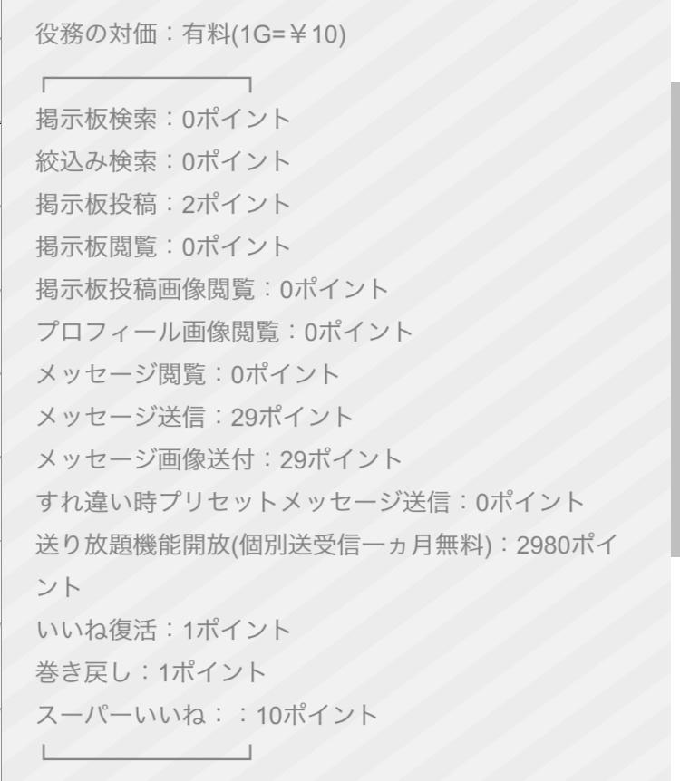 完全無料であい系アプリ『ラブトモフリー0円』永久無料ちゃっとの料金体系