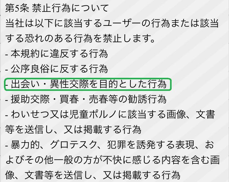 完全無料であい系アプリ『ラブトモフリー0円』永久無料ちゃっとの利用規約