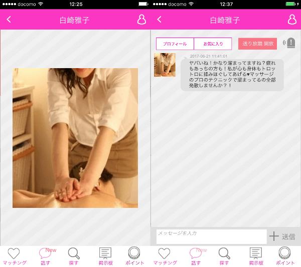 完全無料であい系アプリ『ラブトモフリー0円』永久無料ちゃっとのサクラの白崎雅子
