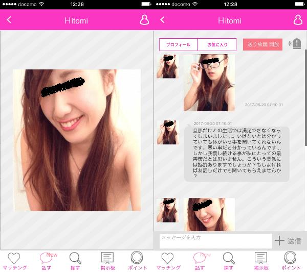 完全無料であい系アプリ『ラブトモフリー0円』永久無料ちゃっとのサクラのHitomi