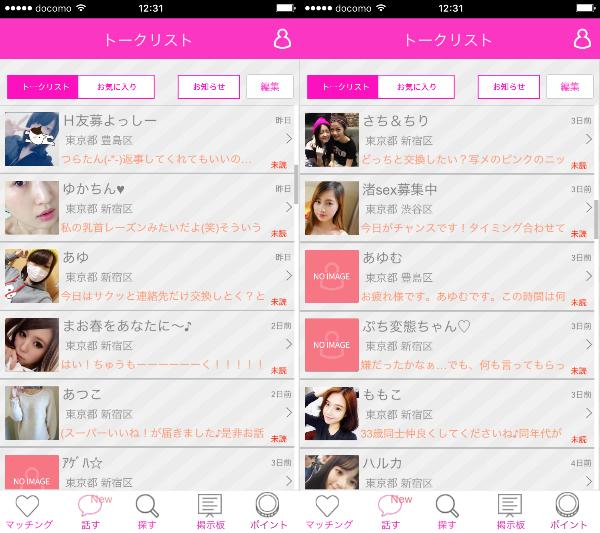 完全無料であい系アプリ『ラブトモフリー0円』永久無料ちゃっとのサクラ