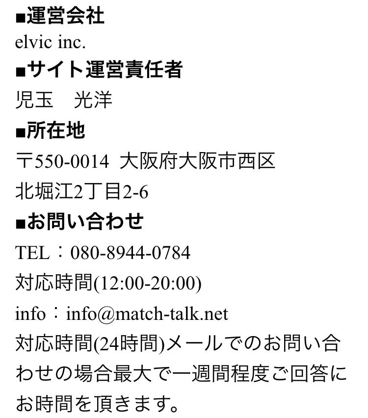 出会いはマッチトーク!無料で登録-出会い系アプリの運営情報