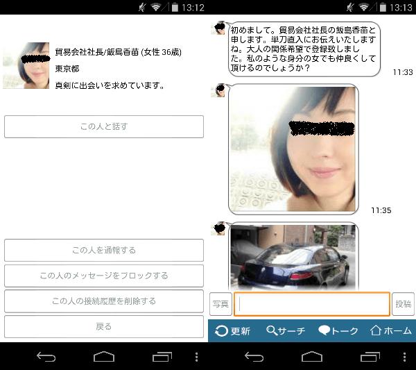 メモリー 恋人思い出づくり専用トーク型SNSのサクラの貿易会社社長/飯島香苗