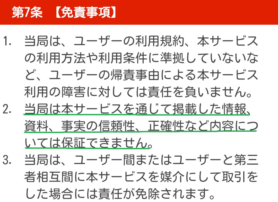 「にいむら」出会い系トーク&掲示板アプリ☆無料登録で友達作りの利用規約