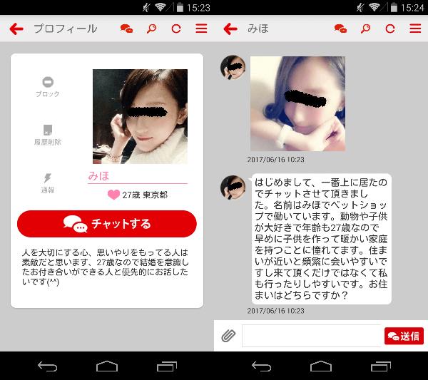 「にいむら」出会い系トーク&掲示板アプリ☆無料登録で友達作りのサクラのみほ