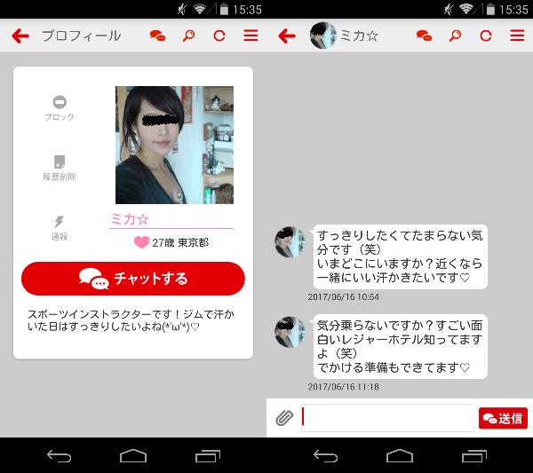 「にいむら」出会い系トーク&掲示板アプリ☆無料登録で友達作りのサクラのミカ☆