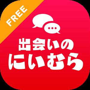 「にいむら」出会い系トーク&掲示板アプリ☆無料登録で友達作りのロゴ