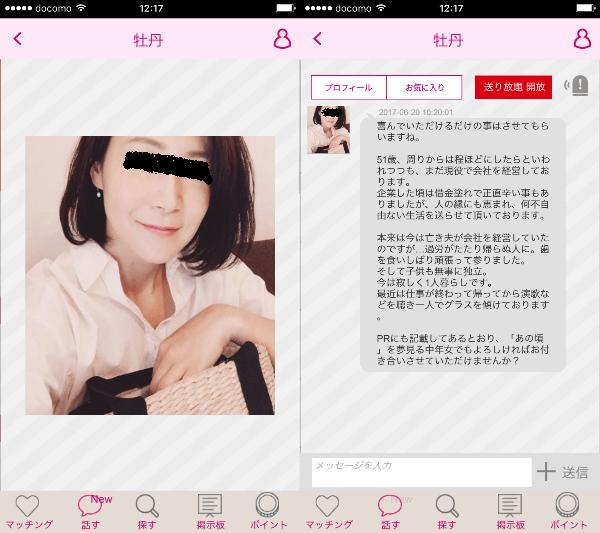 無料DLでsokuaiID交換-出会い系チャットアプリ【PocoPoco】のサクラの牡丹