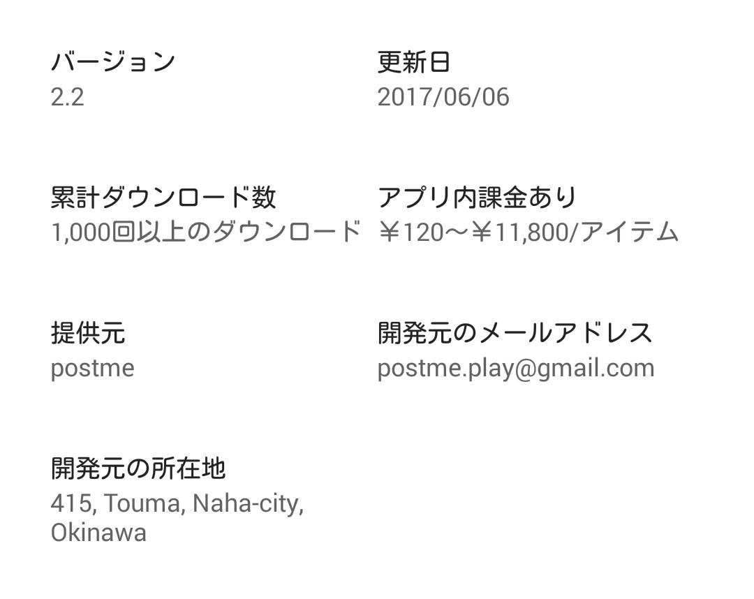 post meの運営情報