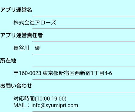 シュミプリの運営情報