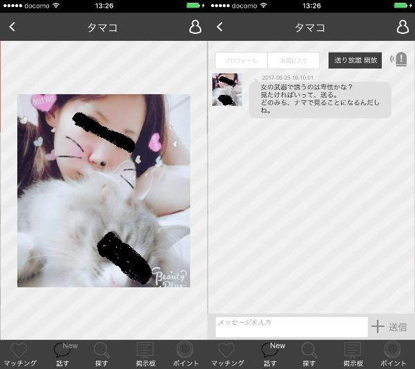 即会いするなら無料のチャット出会い系アプリ【SOKUAI】のサクラのタマコ