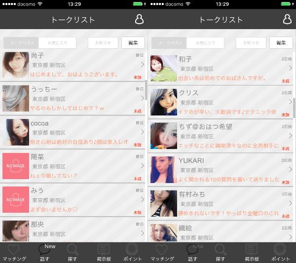 即会いするなら無料のチャット出会い系アプリ【SOKUAI】のサクラ