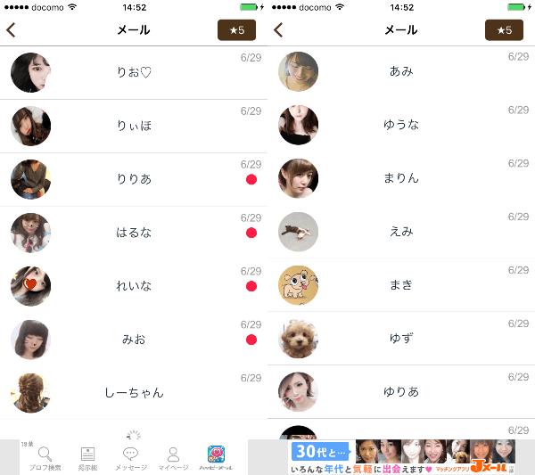 であいオンライン掲示板のスタビ- 即会い&チャット出会いアプリで恋人探し -のサクラ