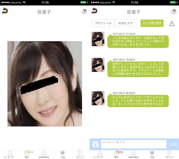 友達探しは近所の友達探し専用アプリ「友達作ろ」で友達探しのサクラの佐恵子