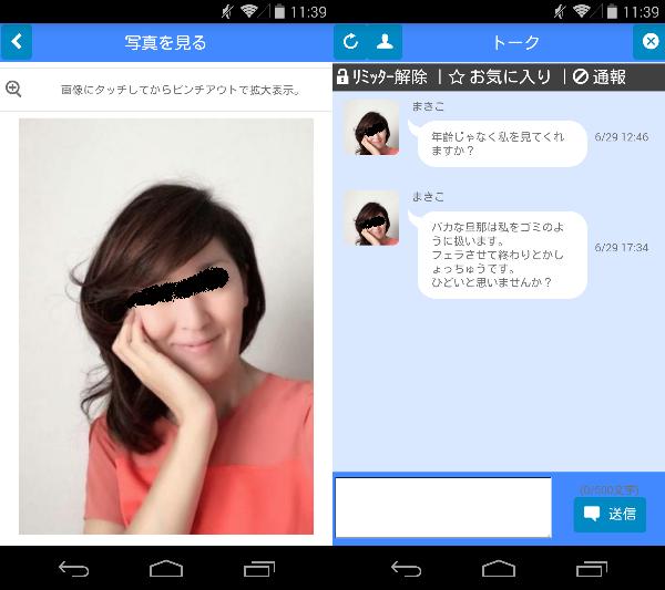 X Talk-登録無料のマッチングアプリで友達探しのサクラのまきこ