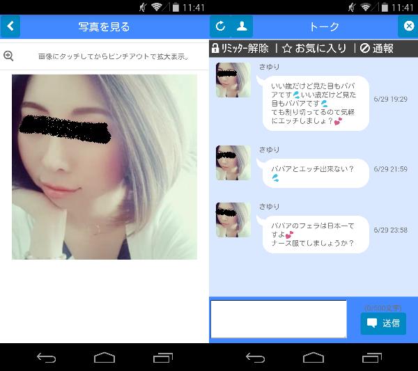 X Talk-登録無料のマッチングアプリで友達探しのサクラのさゆり