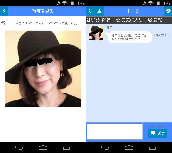 X Talk-登録無料のマッチングアプリで友達探しのサクラの恵子