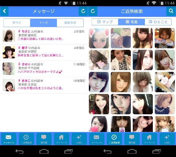 X Talk-登録無料のマッチングアプリで友達探しのサクラ