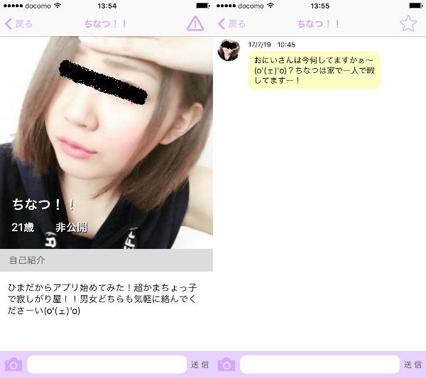 おとな専用 運命の出会い・恋チャット「Join me」のサクラのちなつ!!
