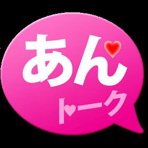 あんトーク♥ご近所の出会い・恋活・出会えるランダムチャットのロゴ