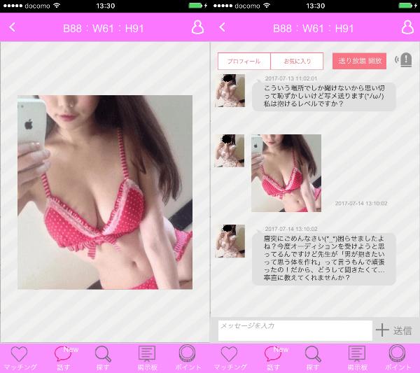 真剣に恋人探しなら即会いアプリ-チャットミルクのサクラのB88:W61:H91