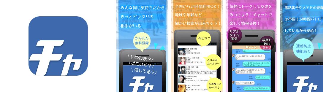 チャコム-人気のチャットSNSアプリ 趣味の友達探し